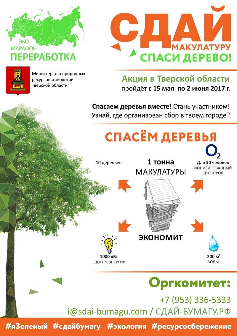 Сдай макулатуру спаси дерево тверская область как оприходовать макулатуру для бюджета