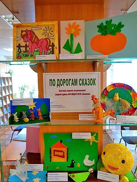 Выставка поделок библиотеки